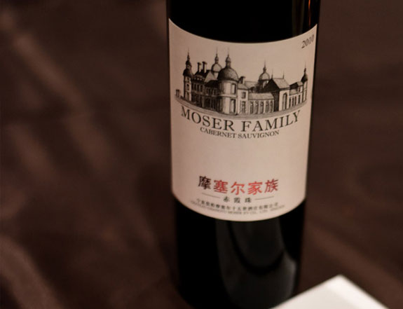 Chateau Changyu Moser